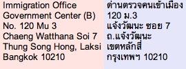 oficina inmigracion tailandia
